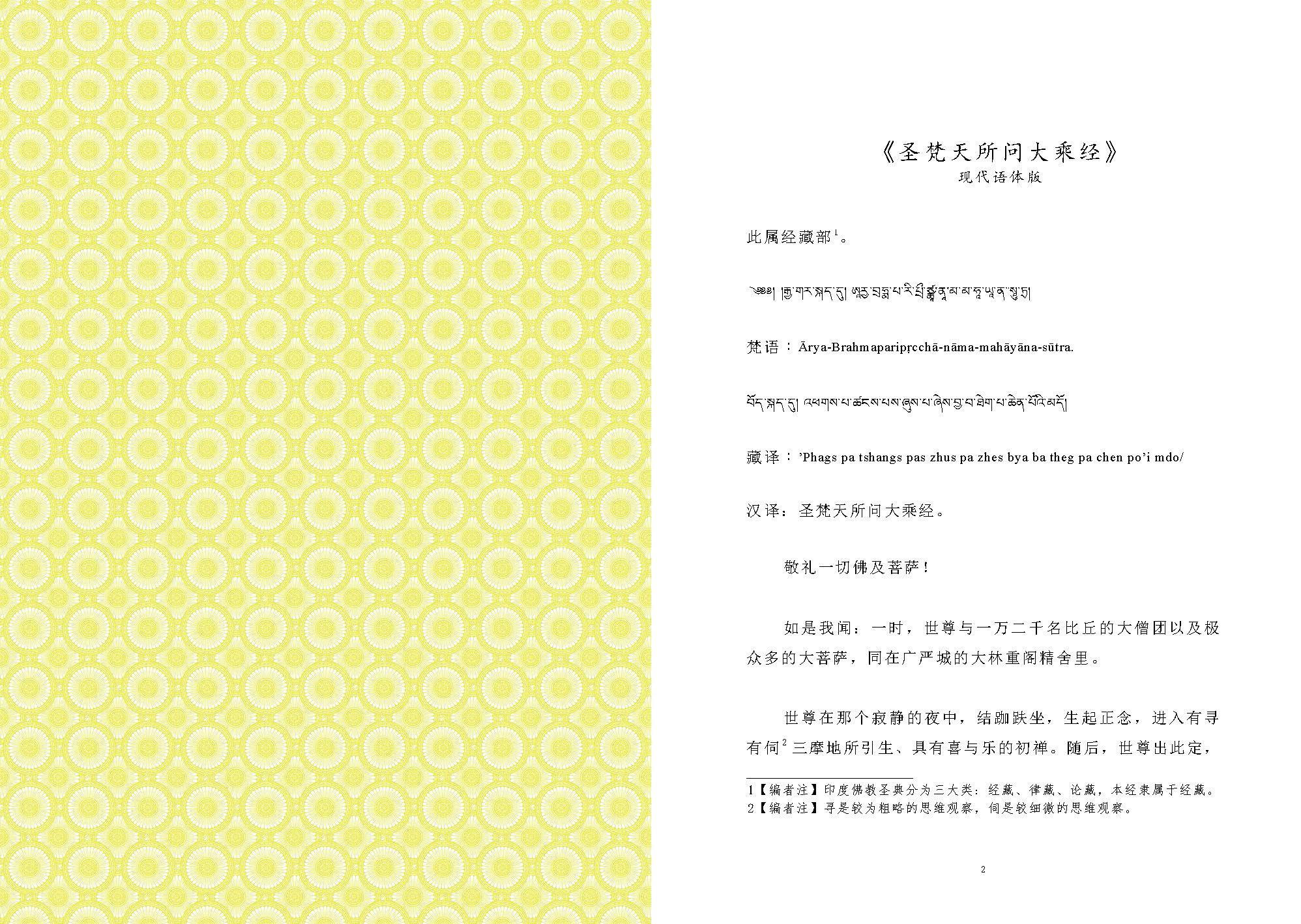 XianDaiShuMianYu-SC Text
