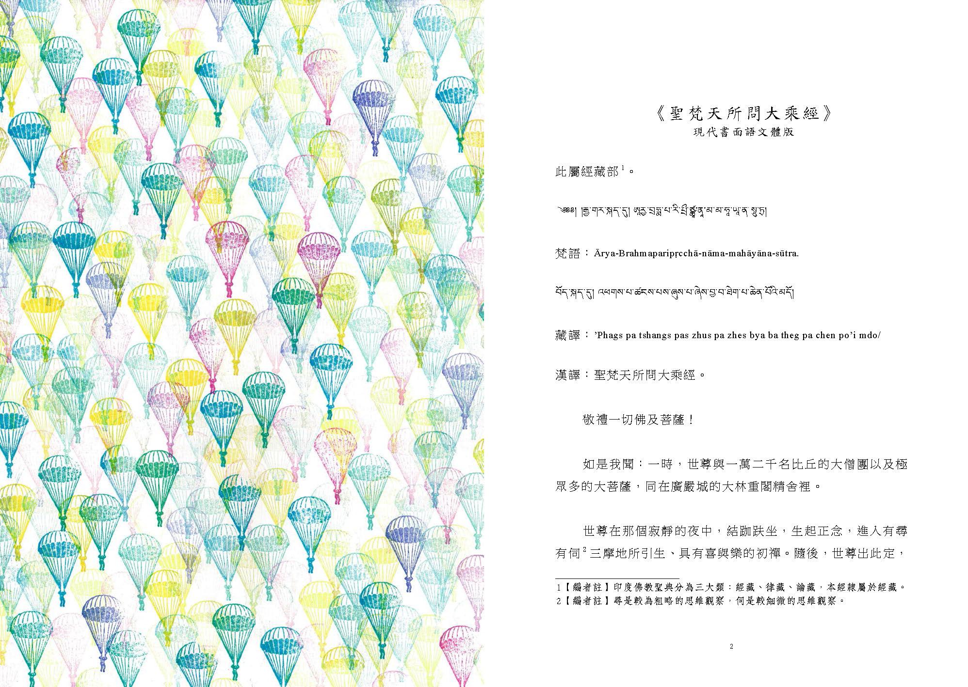 XianDaiShuMianYu-TC Text