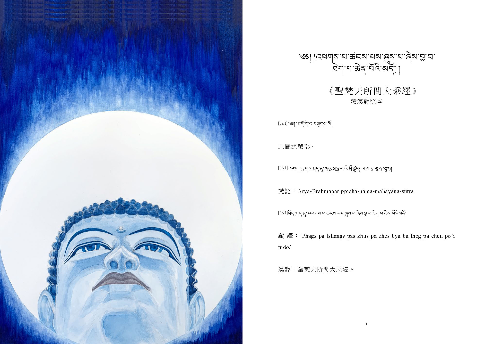 ZanHanDuiZhao Text