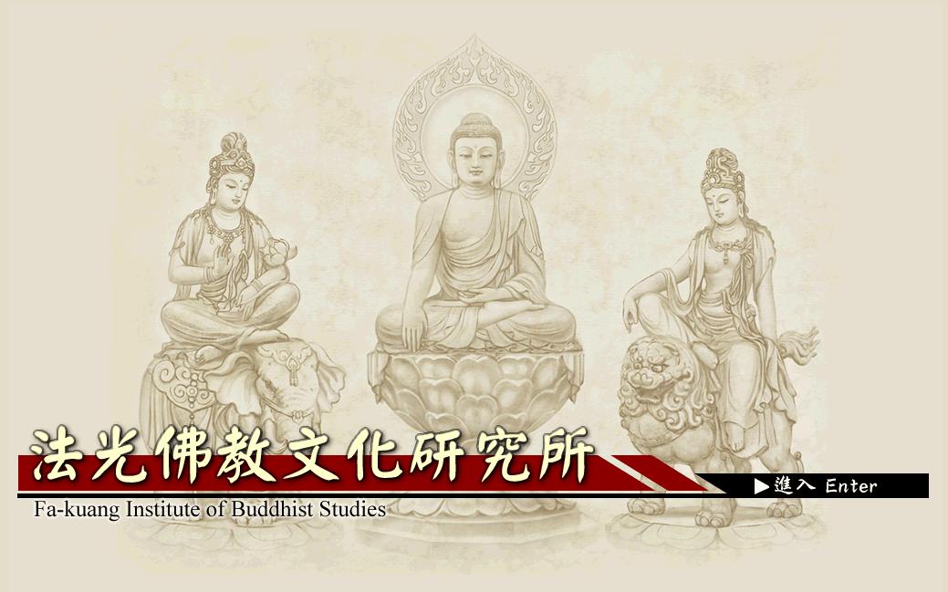 法光佛教文化研究所
